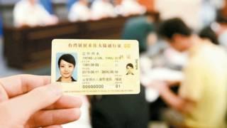 新版卡式台胞證