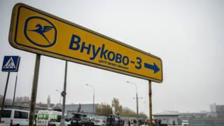 """Дорожный указатель """"Аэропорт Внуково"""""""