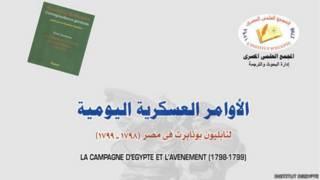 """مراسلات نابليون تكشف """"مشروعه لإنشاء إمبراطورية في دار الإسلام"""" إنطلاقا من مصر"""