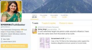 रितु राठौर का ट्विटर हैंडल