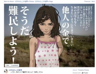 """Пост Тошико Хасуми в """"Фейсбуке"""""""