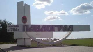 Павлоград