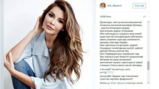 Lola Karimova-Tillayeva Instragram da faol