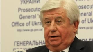 Віктор Шокін, генеральний прокурор України