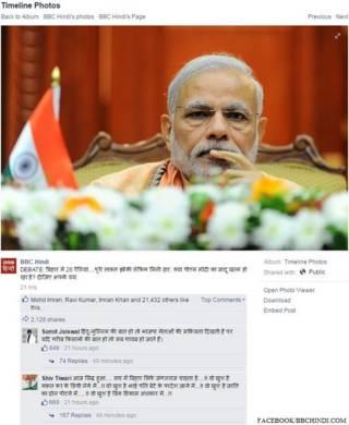 बिहार चुनाव की प्रतिक्रिया फ़ेसबुक पर