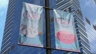 香港新一屆區議員選舉周日開始投票。