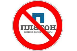 """Логотип акций против системы """"Платон"""""""