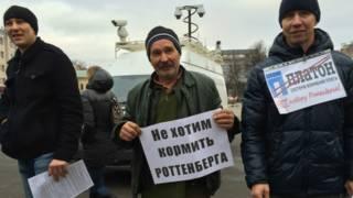 Участники акции протеста в Пскове
