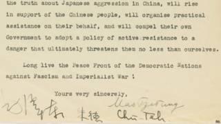 Письмо Мао