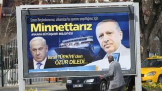 Портреты Эрдогана и Нетаньяху на билборде