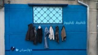 """""""جدار الرحمة"""" وسيلة لمساعدة المشردين في إيران"""