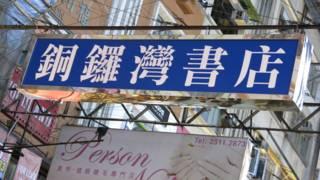 观点:香港失踪案背后的政治