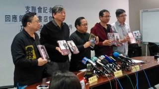 香港支聯會主席何俊仁(中)與秘書長李卓人(左二)在新聞發佈會上(BBC中文網圖片3/1/2016)