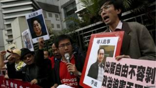 """抗议香港铜锣湾书局人员""""被失踪"""