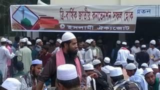 ঢাকায় ইসলামী ঐক্য জোটের সম্মেলন।