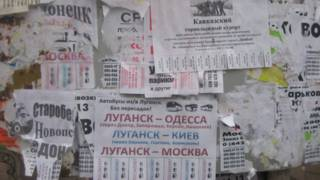 Оголошення в Луганську