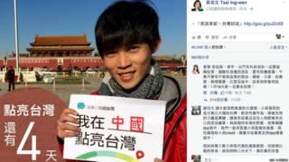 民進黨在中國「點亮台灣」的貼文吸引大量轉發