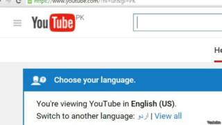 यूट्यूब पाकिस्तान