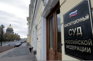 Вход в здание Конституционного суда РФ в Санкт-Петербурге