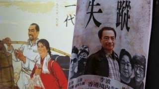 王健民咼中校遭判刑,被認為是中國打壓媒體及言論自由的又一事件。圖為今年銅鑼灣書店事件發生後印發的宣傳畫。