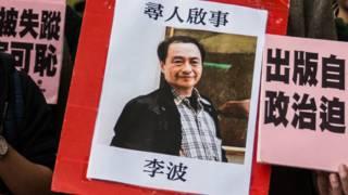 Плакат с Ли Бо