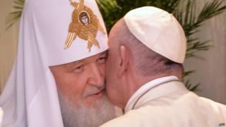 पोप फ्रांसिस किरिल