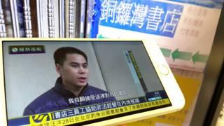 凤凰卫视2016年2月29日播出的铜锣湾书店张志平采访(BBC中文网图片)