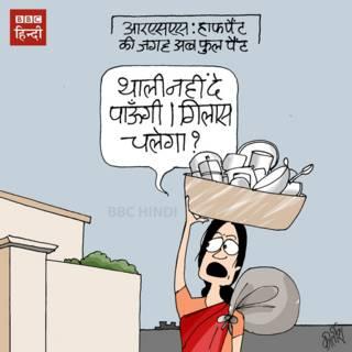 आरएसएस पर कार्टून