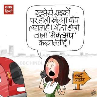 होली कार्टून