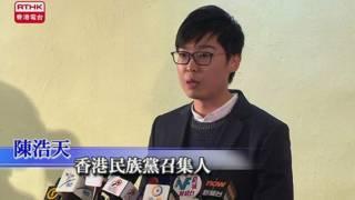大專生成立「香港民族黨」 主張港獨