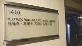 莫薩克·馮賽卡香港分公司