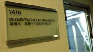 офис Mossack Froseca в Гонконге