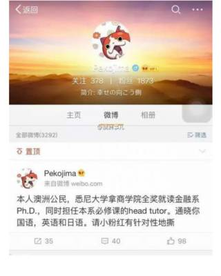 中國媒體公布的吳維微博截屏