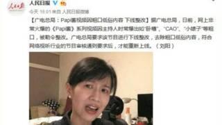 人民日報官方微博對papi醬勒令整改的截屏