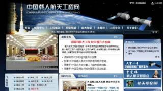 中国载人航天工程官方网站