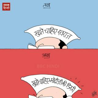 narendra modi, degree, arvind kejriwal, cartoon, bbc hindi