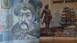grivna vs ruble