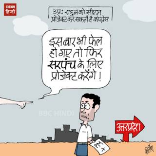 up, election, congress, rahul, cartoon, bbchindi, kirtish cartoons