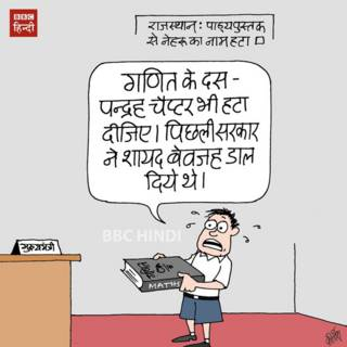 rajsathan, education, cartoon, bbchindi, kirtish cartoons