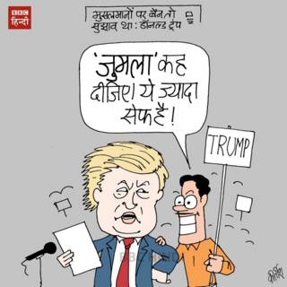 donald trump, jumla, cartoon, bbchindi, kirtish cartoons