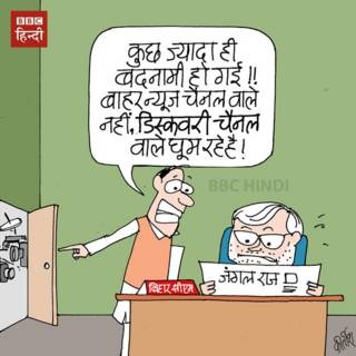bihar, nitish kumar, jungleraj, cartoon, bbchindi, kirtish cartoons