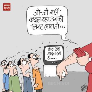 BBC Hindi, Cartoon, Kirtish, Narendra Modi