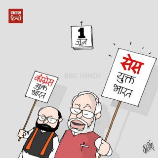 BBC Hindi, Cartoon, Kirtish, Narendra Modi, cess