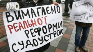 О судебной реформе в Украине говорят уже много лет
