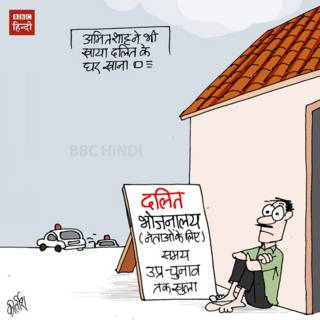 BBC Hindi, Cartoon, Kirtish, Dalit, Amit Shah