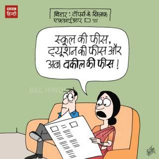 BBC Hindi, Cartoon, Kirtish,bihar, toppers