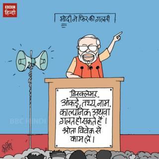 Modi, Mistakes, cartoon
