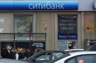 Отделение Ситибанка в России