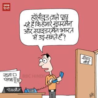 bbc indi, cartoon, kirtish, censor board, udta punjab