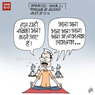 bbc indi, cartoon, kirtish, kejriwal, aap